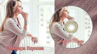 Эльмира Якупова-Һине көтөп/В ожидании тебя/Waiting for you(cover Гульдар Ишкуватова)
