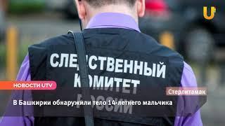 Новости UTV. Новостной дайджест Уфанет (Давлеканово, Раевский) за 26 сентября