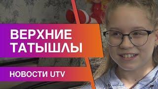 Новости Татышлинского района от 27.08.2020