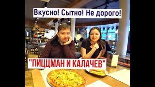 """#ВЛОГ Ответы на ВАШИ вопросы. Кари""""разочаровал.Популярная пиццерия в Стерлитамаке""""Пиццман и Калачев"""""""