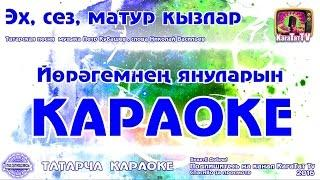 "Караоке - ""Эх, сез, матур кызлар""  Татарча жырлар | Татарская народная песня KaraTatTv"