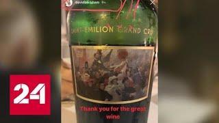 Бекхэм плохого не посоветует: футболист оценил вино российского миллиардера - Россия 24