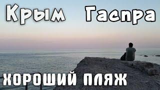 Крым Гаспра ХОРОШИЕ ПЛЯЖИ и мало людей - мне нравится. Санаторий Родина. Крым куда поехать отдохнуть