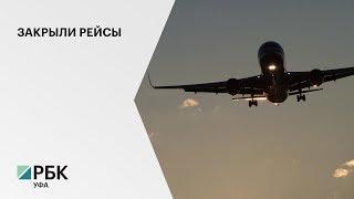 Власти Азербайджана временно приостановили полеты в Уфу, Казань и Мин. воды