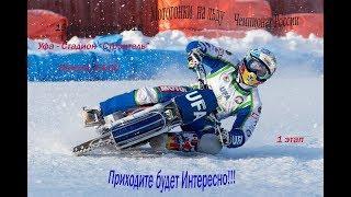 Командный Чемпионат России СуперЛига 4 этап г.Уфа 19.01.2020г.
