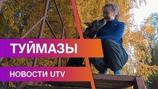 Новости Туймазинского района от 14.10.2020
