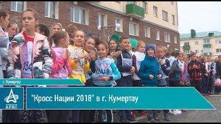 """""""Кросс Нации 2018"""" в г. Кумертау"""