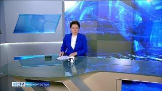 Вести-Башкортостан - 27.01.20