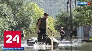 Комсомольск-на-Амуре затопило - Россия 24