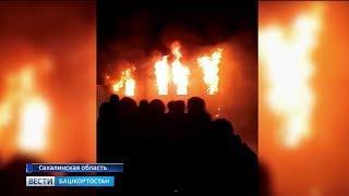Вахтовик из Башкирии погиб при пожаре в общежитии строителей Сахалинской ГРЭС-2