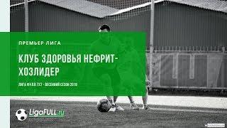 Футбол Уфа: обзор матча   КЛУБ ЗДОРОВЬЯ НЕФРИТ-Хозлидер
