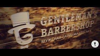 Gentelman's Barbershop. г. Стерлитамак.