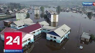 В иркутском Тулуне уровень воды в реке Ия снизился до уровня 9 метров - Россия 24
