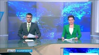 Вести-Башкортостан – 26.07.18