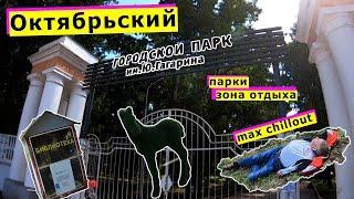 Октябрьский город на границе Башкирии и Татарстана. Парки, зоны отдыха, школа, заброшенный кинотеатр