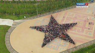 Звезда памяти: в этно-парке «Ватан» прошел масштабный флешмоб памяти генерала Шаймуратова