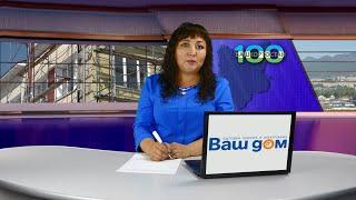 Новости Белорецка на башкирском языке от 26 августа 2019 года. Полный выпуск.