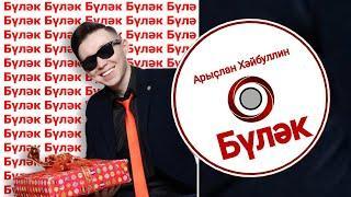 Арслан Хайбуллин-Бүләк/Подарок/Gift