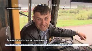 Вести-24. Башкортостан - 17.05.19