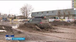 Жители Кузнецовского затона в Уфе утопают в лужах и грязи