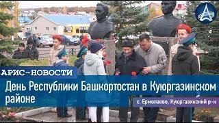 День Республики Башкортостан в Куюргазинском районе