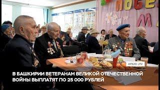 Новости UTV. Единовременные выплаты ветеранам ВОВ