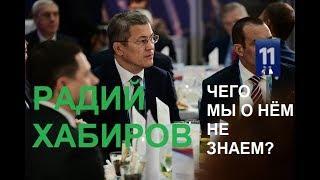 Радий Хабиров: чего мы о нём не знаем?