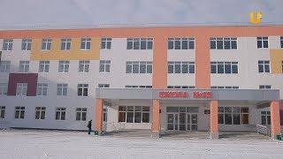 Новости UTV. Открылась самая большая школа в Башкирии