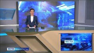 Вести-Башкортостан - 05.03.20