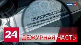 """Вести. """"Дежурная часть"""" от 11 сентября 2019 года (17:30) - Россия 24"""