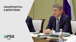 Р. Хабиров принял участие в Заседании Совета по стратегическому развитию и национальным проектам