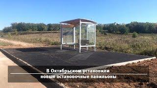 UTV. Новости запада Башкирии за 13 сентября