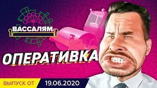 "Шоу ""Вассалям"" - Оперативка Выпуск от 19.06.20"