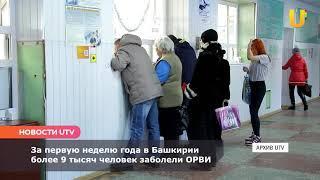 Новости UTV. ОРВИ в Башкирии