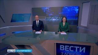 Вести-Башкортостан - 03.04.19