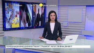 Вести-24. Башкортостан – 30.07.19