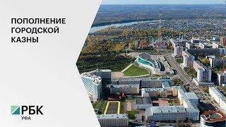 Уфа за три года планирует увеличить собственные доходы на 5%, до 13,5 млрд руб.