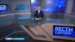 Вести-Башкортостан - 06.12.19