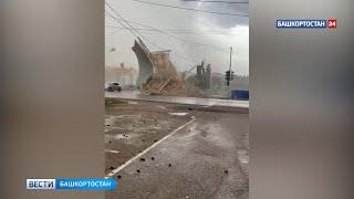 Ураган в Башкирии продолжается: сильный ветер разрушил еще несколько зданий