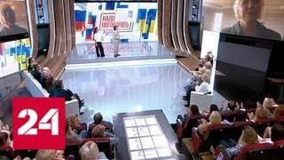 """""""Факты"""": зачем нужен телемост с Украиной? От 12 июля 2019 года (20:00) - Россия 24"""