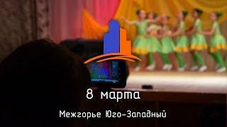 (ЮЗ-2019) Праздничный концерт, посвящённый 8 Марта