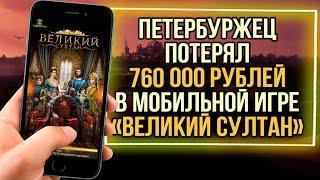 Петербуржец потерял 760 тысяч рублей в мобильной игре «Великий Султан»