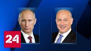 Лидеры России и Израиля обсудят ситуацию на Ближнем Востоке - Россия 24