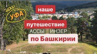 БАШКИРИЯ: Уфа, Инзер, Ассы ❤️ лучшая поездка