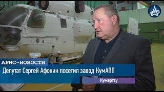 Депутат Сергей Афонин посетил завод КумАПП
