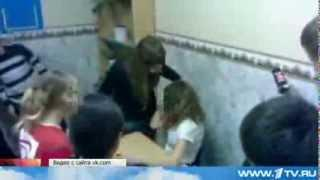 Новый Случай Издевательств Школьников Над Одноклассницей. 2013