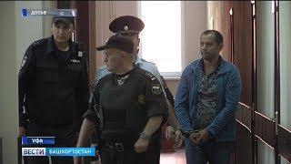 В Башкирии мужу кассира банка Луизы Хайруллиной разрешили гулять с детьми