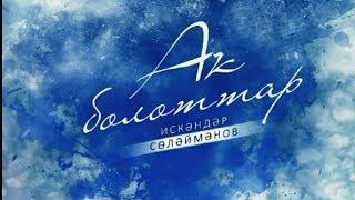 Искандер Сулейманов-Аҡ болоттар/Белые облака Iskander Suleimanov-White clouds