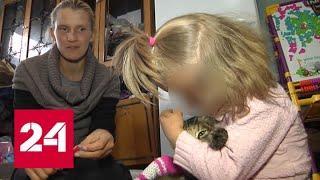 Чиновник обвинил семью девочки с деформированным лицом в пиаре - Россия 24