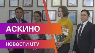 Новости Аскинского района от 06.10.2020